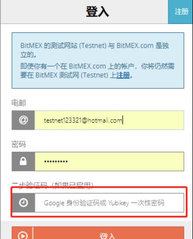 BitMEX两步验证學
