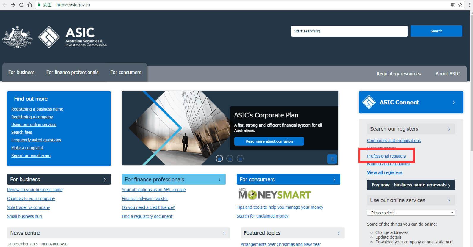 澳洲ASIC监管外汇平台牌照查询