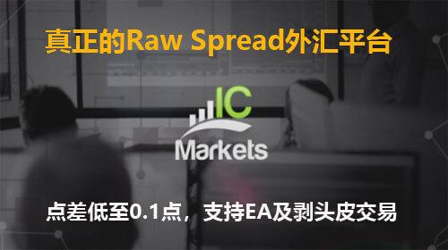IC Markets外汇交易平台