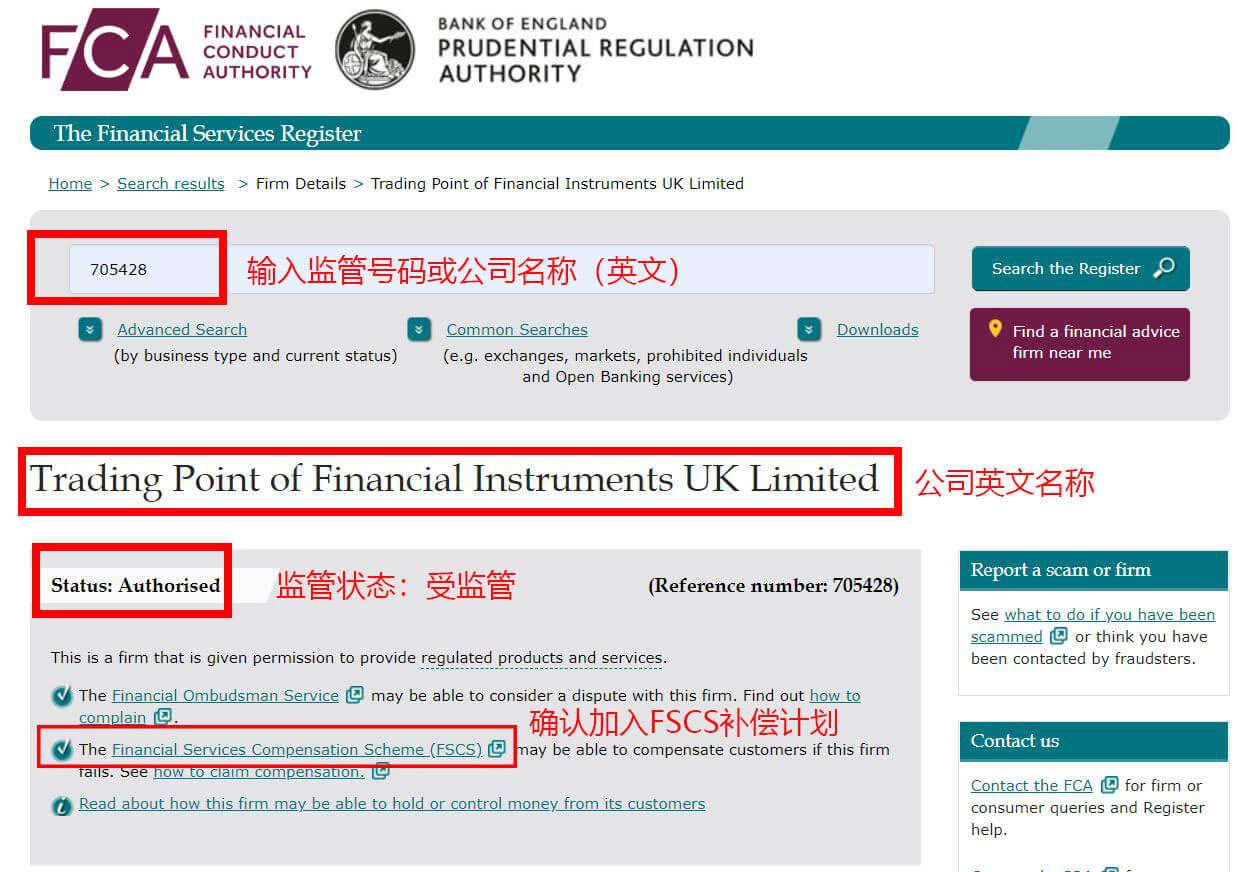 英国FCA监管的外汇经纪商牌照查询